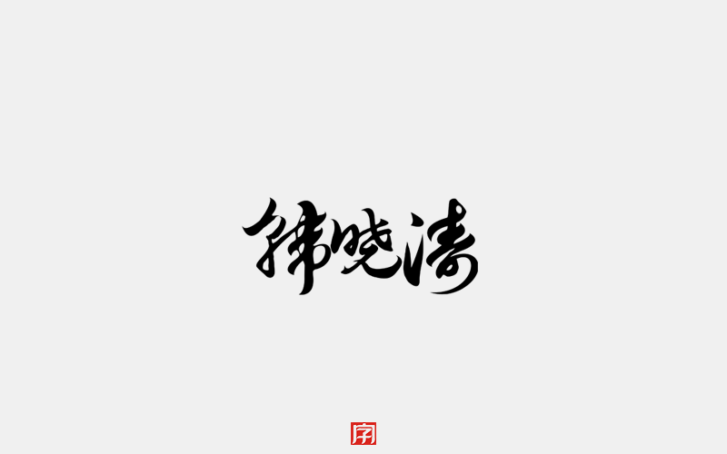 chinesefontdesign.com 2016 12 04 09 24 09 39P I crazy for design  Chinese fonts logo design
