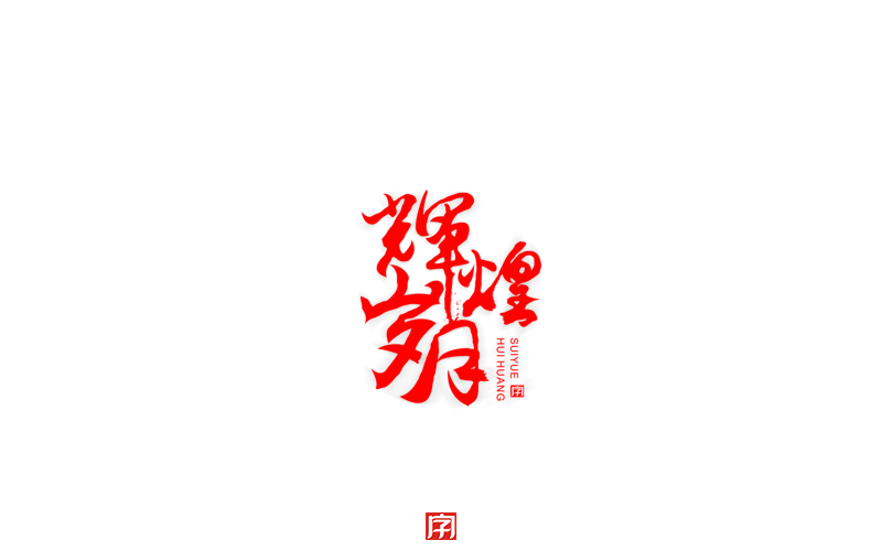 chinesefontdesign.com 2016 12 04 09 24 14 1 39P I crazy for design  Chinese fonts logo design