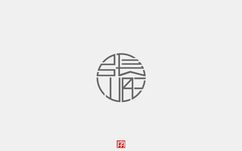 chinesefontdesign.com 2016 12 04 09 24 31 39P I crazy for design  Chinese fonts logo design