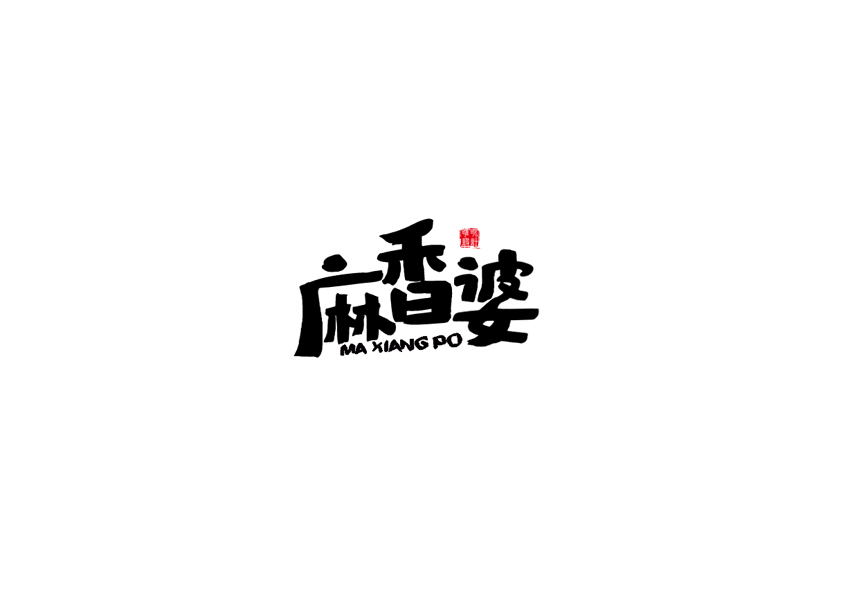 chinesefontdesign.com 2016 12 05 19 35 28 8P Super cool Chinese font design