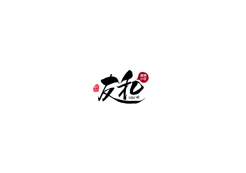 chinesefontdesign.com 2016 12 05 20 17 46 1 8P Chinese fonts logo design scheme about catering theme