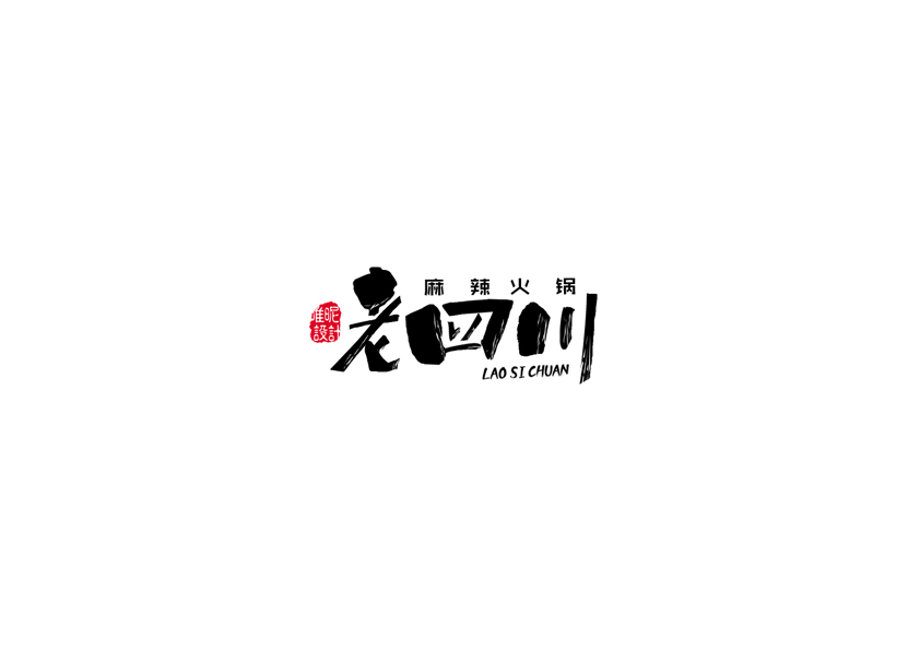 8P Chinese fonts logo design scheme about catering theme