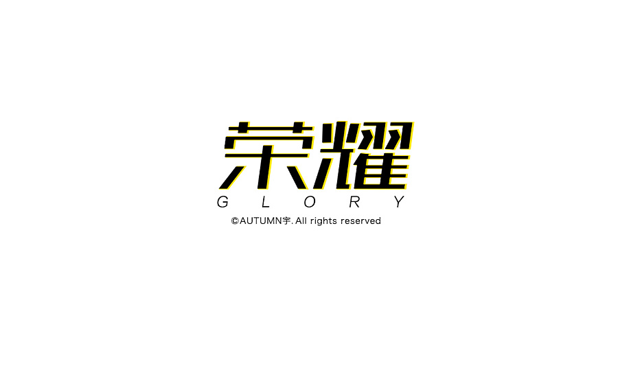 16P Chinese font design attractive show