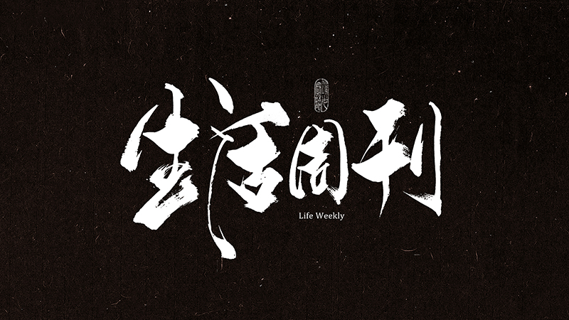 chinesefontdesign.com 2016 12 05 20 50 26 10P  Excellent Chinese traditional calligraphy art fonts