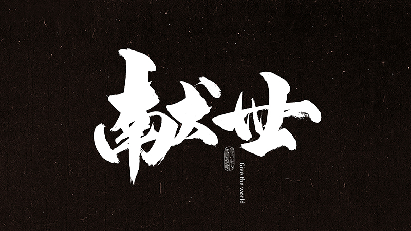 chinesefontdesign.com 2016 12 05 20 50 32 10P  Excellent Chinese traditional calligraphy art fonts