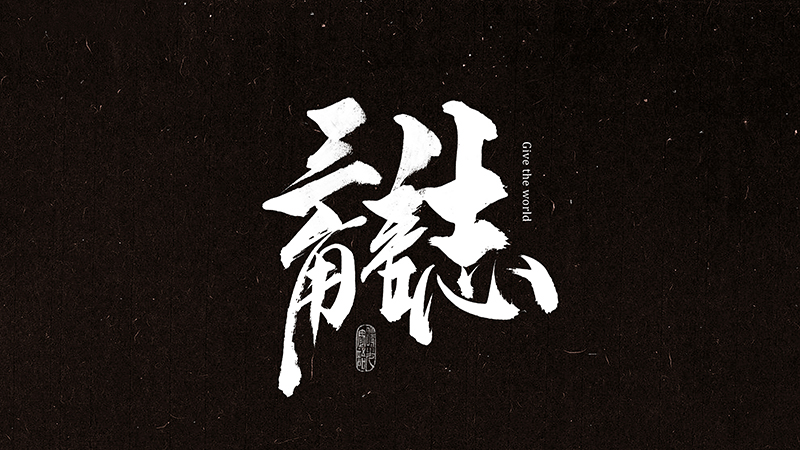 chinesefontdesign.com 2016 12 05 20 50 36 10P  Excellent Chinese traditional calligraphy art fonts