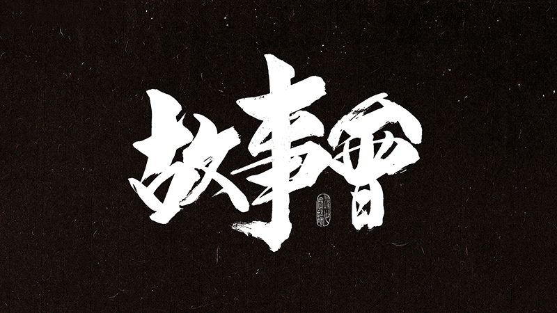 chinesefontdesign.com 2016 12 05 20 50 47 10P  Excellent Chinese traditional calligraphy art fonts