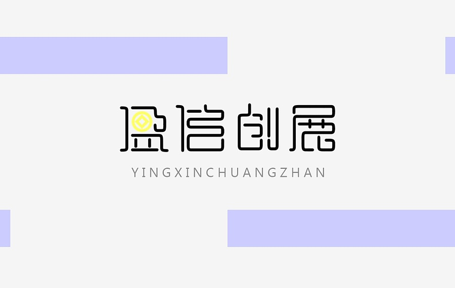 80+ Wonderful idea of the Chinese font logo design #.87