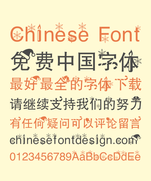 Unusual But Wonderful Thinking Christmas Chinese Font-Simplified Chinese Fonts