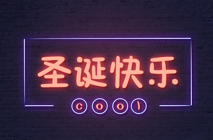 chinesefontdesign.com 2016 12 06 19 33 39 27P Super cool Christmas theme Chinese typeface design