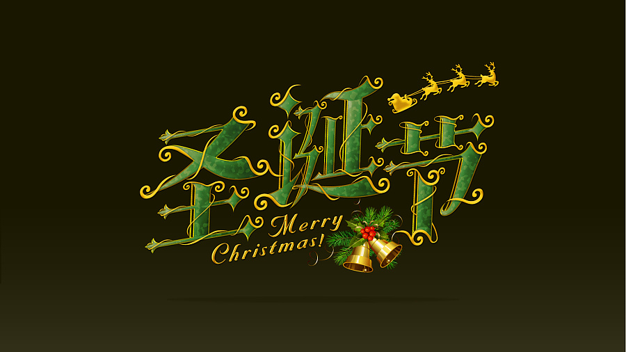 27P Super cool Christmas theme Chinese typeface design