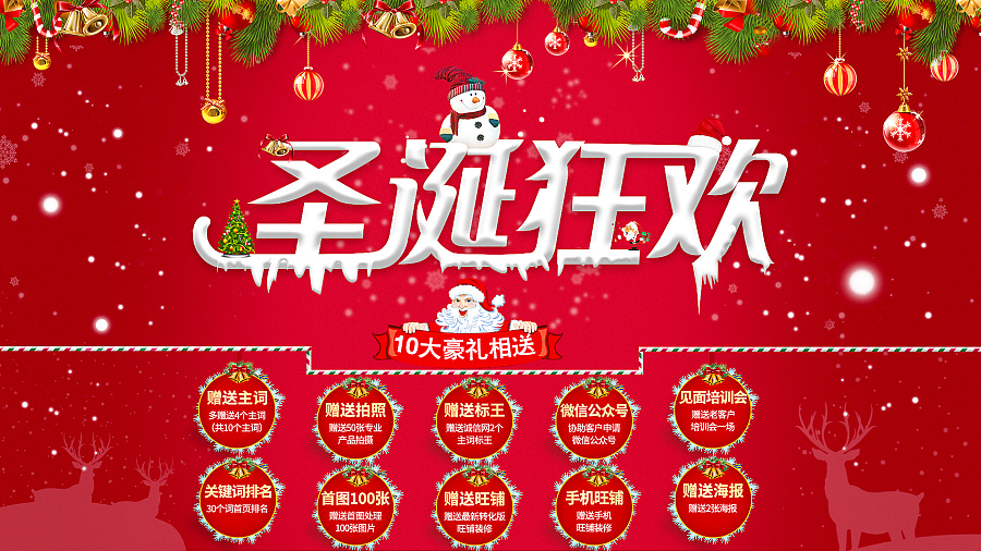 chinesefontdesign.com 2016 12 06 19 33 52 27P Super cool Christmas theme Chinese typeface design