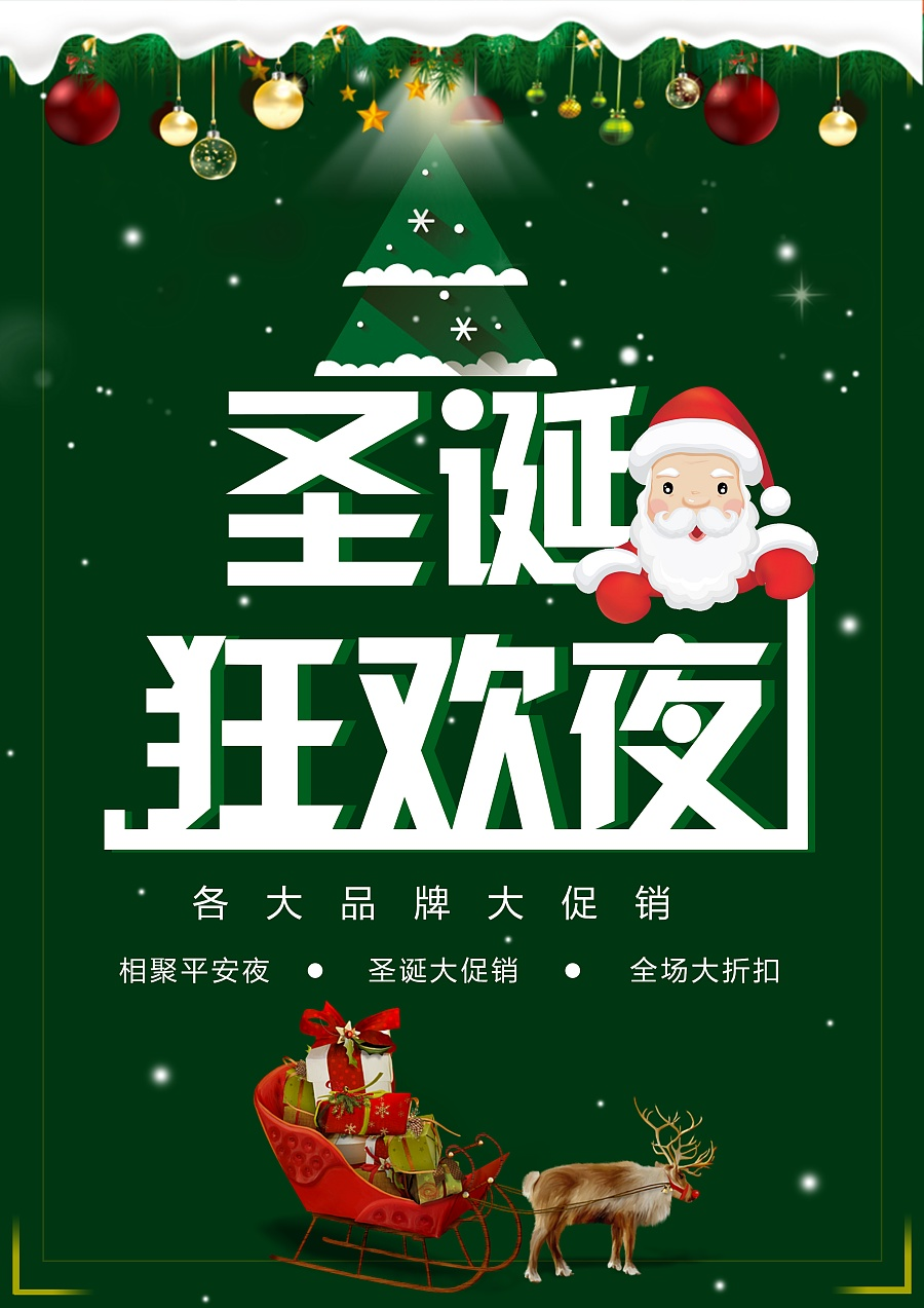 chinesefontdesign.com 2016 12 06 19 33 53 27P Super cool Christmas theme Chinese typeface design