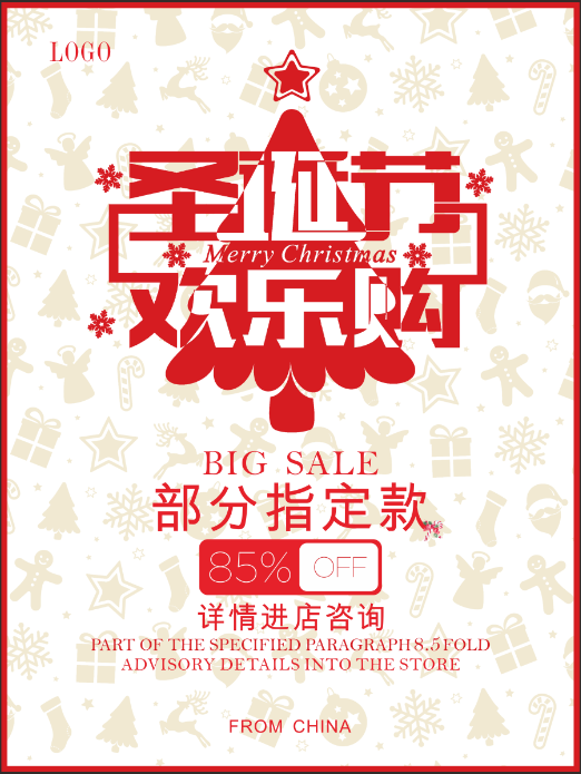 chinesefontdesign.com 2016 12 06 19 34 04 27P Super cool Christmas theme Chinese typeface design