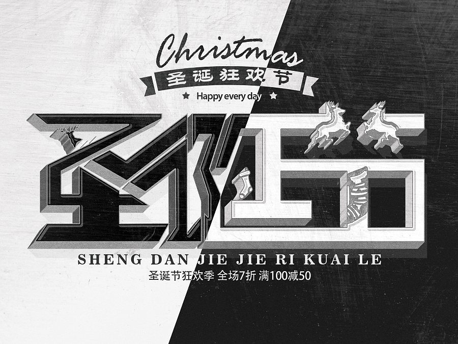chinesefontdesign.com 2016 12 06 19 34 08 27P Super cool Christmas theme Chinese typeface design