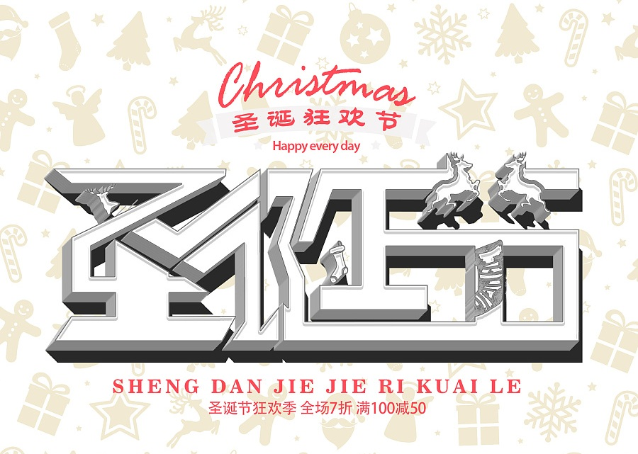 chinesefontdesign.com 2016 12 06 19 34 09 27P Super cool Christmas theme Chinese typeface design