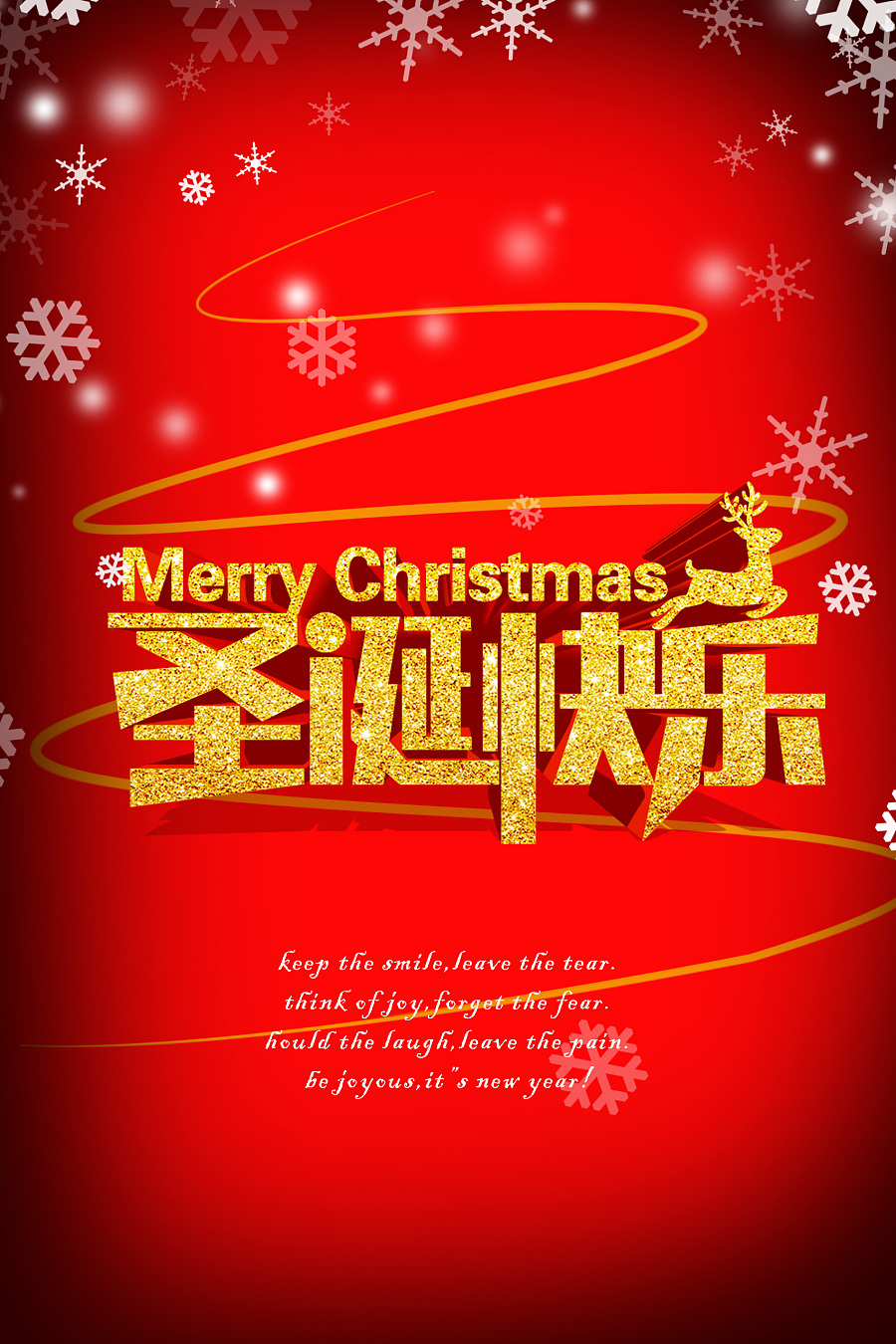 chinesefontdesign.com 2016 12 06 19 34 10 27P Super cool Christmas theme Chinese typeface design
