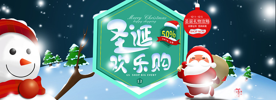 chinesefontdesign.com 2016 12 06 19 34 13 27P Super cool Christmas theme Chinese typeface design
