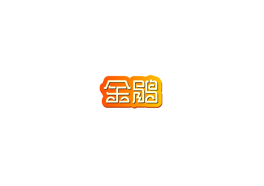 12P Simple Chinese logo design