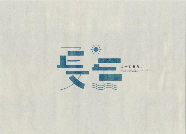 24P Chinese hieroglyphs font design