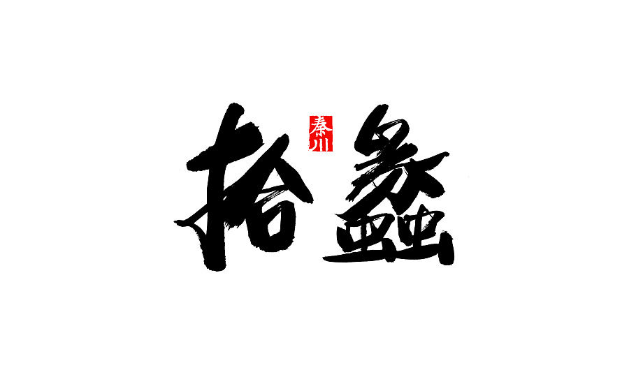 chinesefontdesign.com 2016 12 06 20 38 32 1 60+ Wonderful idea of the Chinese font logo design #.88