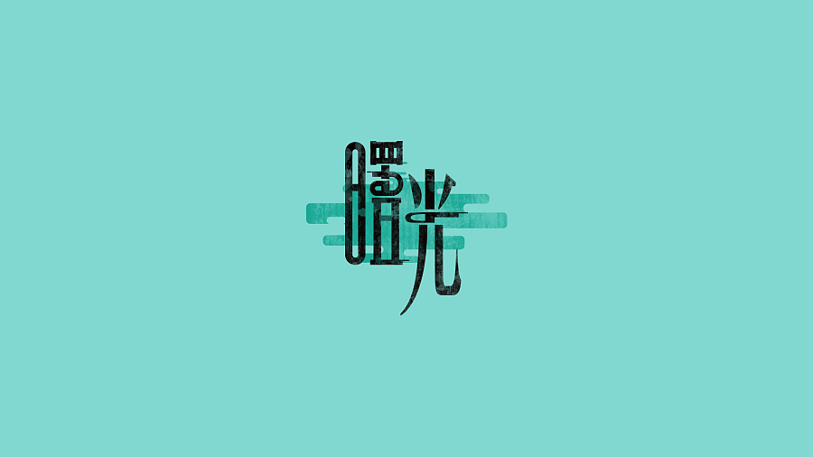 chinesefontdesign.com 2016 12 06 20 39 05 60+ Wonderful idea of the Chinese font logo design #.88