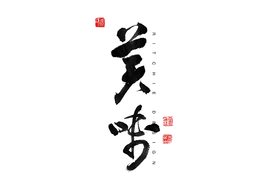 chinesefontdesign.com 2016 12 08 19 20 56 13P Chinese fonts that are rich in artistic calligraphy