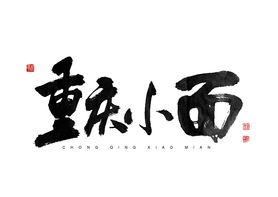 13P Chinese fonts that are rich in artistic calligraphy