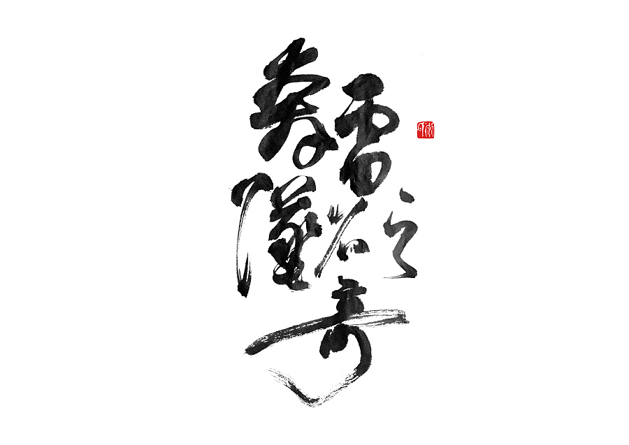 chinesefontdesign.com 2016 12 08 19 21 04 13P Chinese fonts that are rich in artistic calligraphy