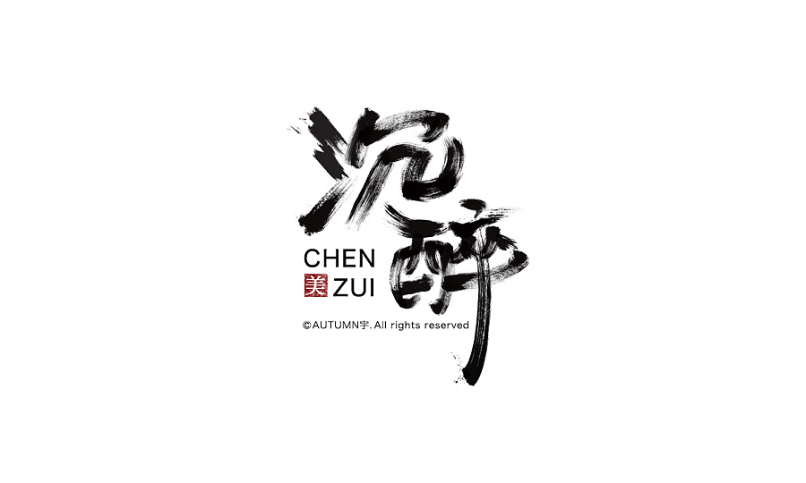 13P Dream space Chinese fonts art design