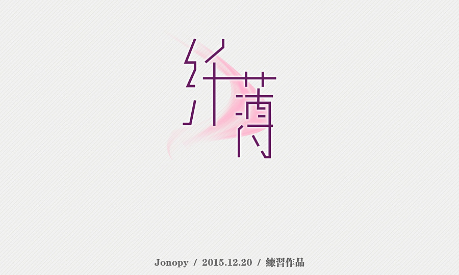 chinesefontdesign.com 2016 12 08 19 26 34 29P Chinese font style reform practice