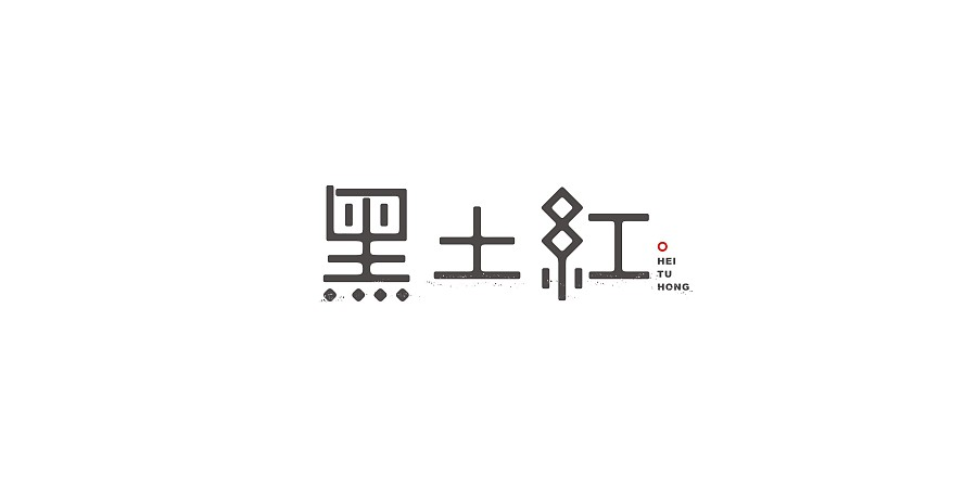 chinesefontdesign.com 2016 12 08 19 26 46 29P Chinese font style reform practice