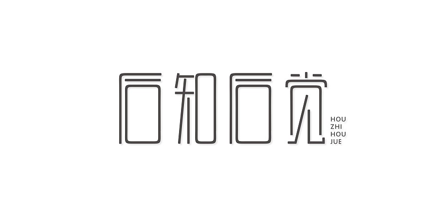 chinesefontdesign.com 2016 12 08 19 26 54 1 29P Chinese font style reform practice