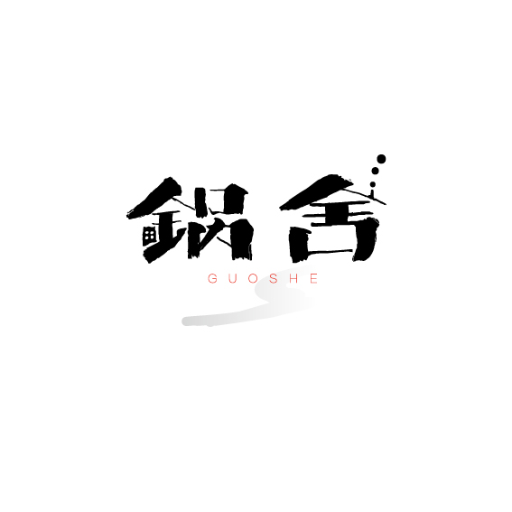 chinesefontdesign.com 2016 12 08 19 36 11 1 140+ Wonderful idea of the Chinese font logo design #.89