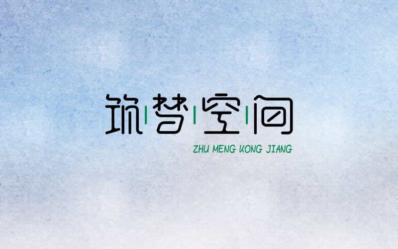 15P Non-mainstream Chinese fonts logo design