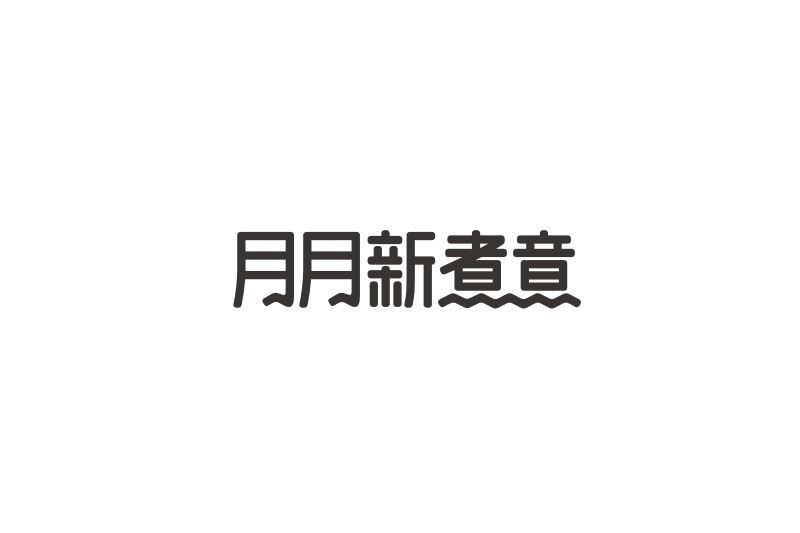 chinesefontdesign.com 2016 12 09 21 32 23 1 15P The primary stage of Chinese typeface design