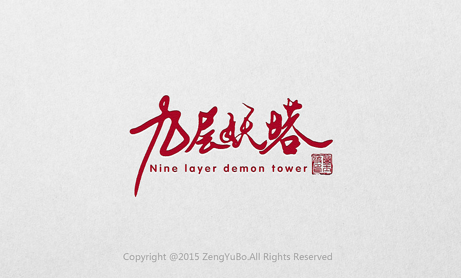 chinesefontdesign.com 2016 12 09 21 34 05 13P Cool handwritten Chinese font design scheme