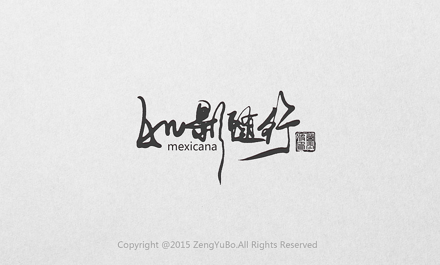 chinesefontdesign.com 2016 12 09 21 34 07 13P Cool handwritten Chinese font design scheme