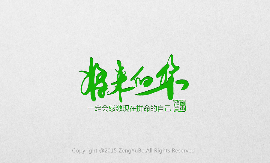 chinesefontdesign.com 2016 12 09 21 34 12 13P Cool handwritten Chinese font design scheme