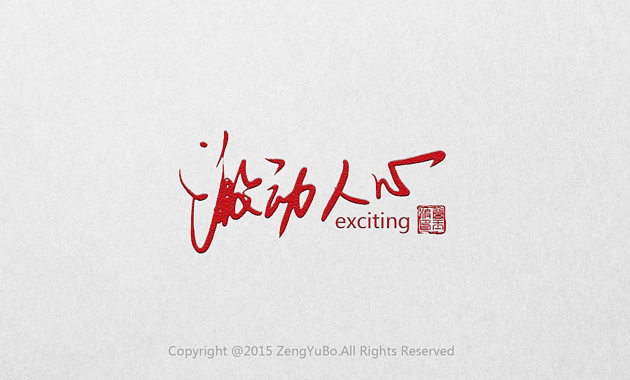 chinesefontdesign.com 2016 12 09 21 34 13 13P Cool handwritten Chinese font design scheme