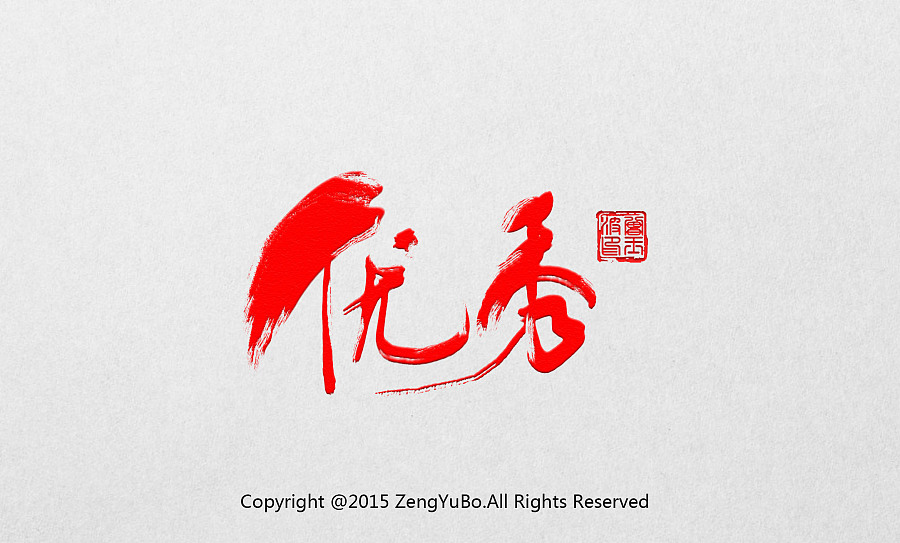 13P Cool handwritten Chinese font design scheme