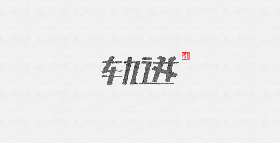 22P Chinese font design collection