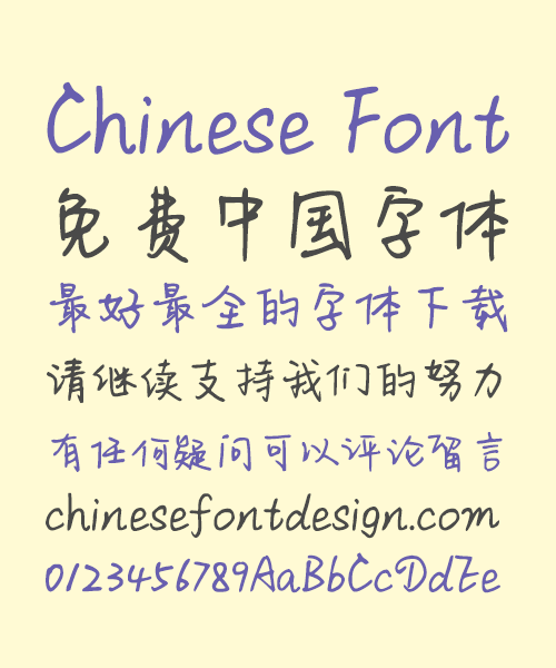 Cute Chinese Font Free Chinese Font Download Page 2