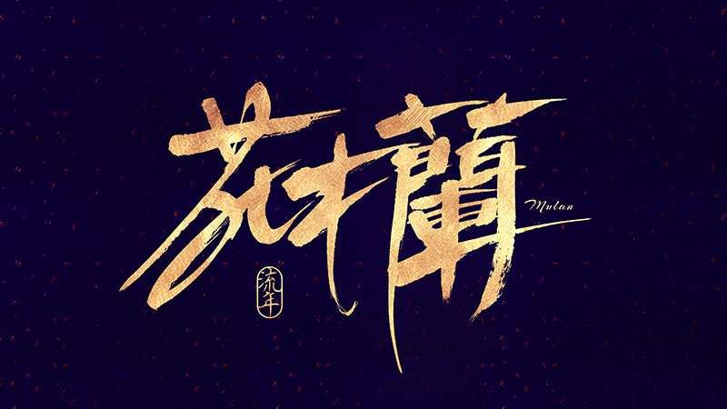 10p Cool gold calligraphy Chinese typeface design