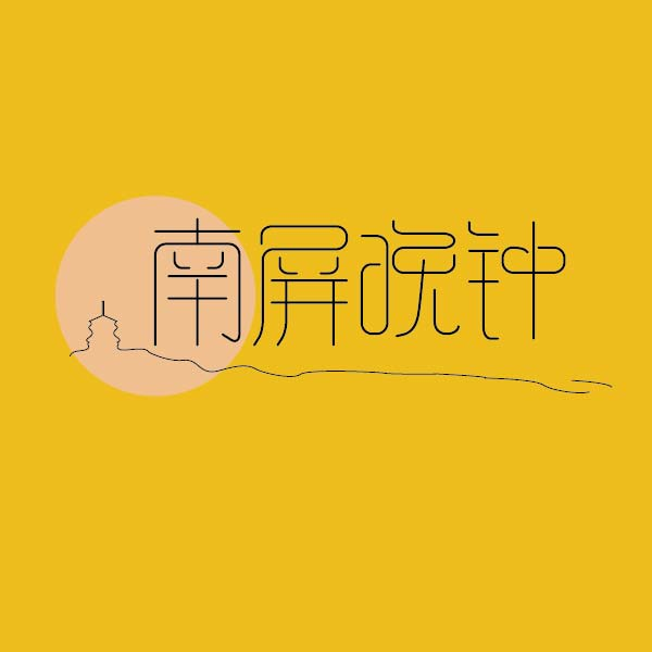 chinesefontdesign.com 2016 12 12 20 02 08 24P The vagaries of Chinese fonts logo design