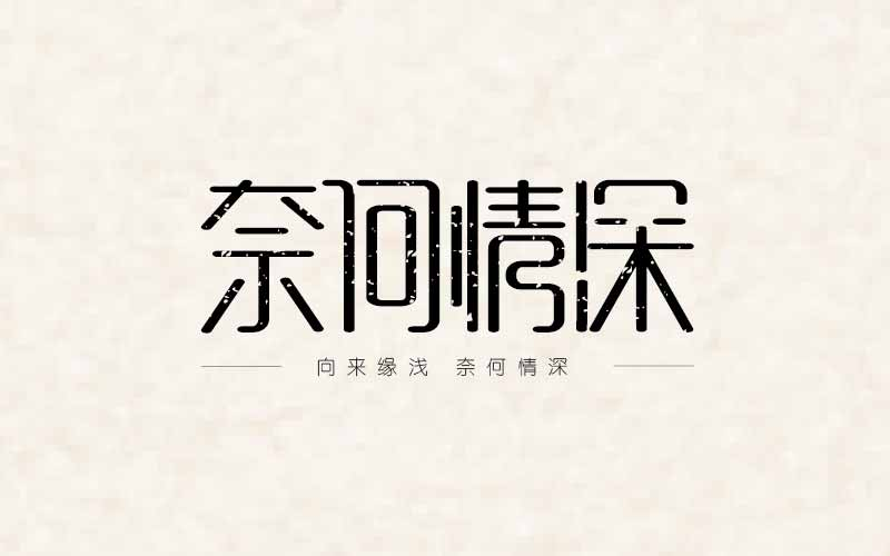 chinesefontdesign.com 2016 12 12 20 02 11 24P The vagaries of Chinese fonts logo design
