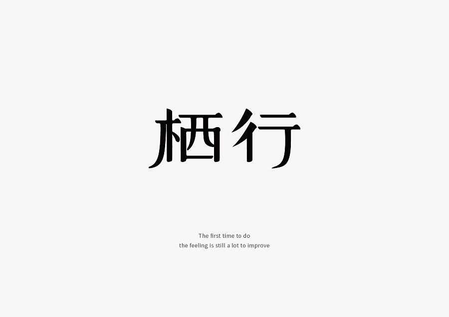 chinesefontdesign.com 2016 12 12 20 13 40 14 Very creative spirit in Chinese font style