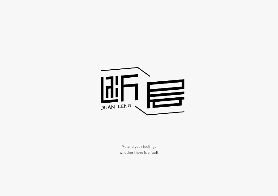 chinesefontdesign.com 2016 12 12 20 13 42 1 14 Very creative spirit in Chinese font style