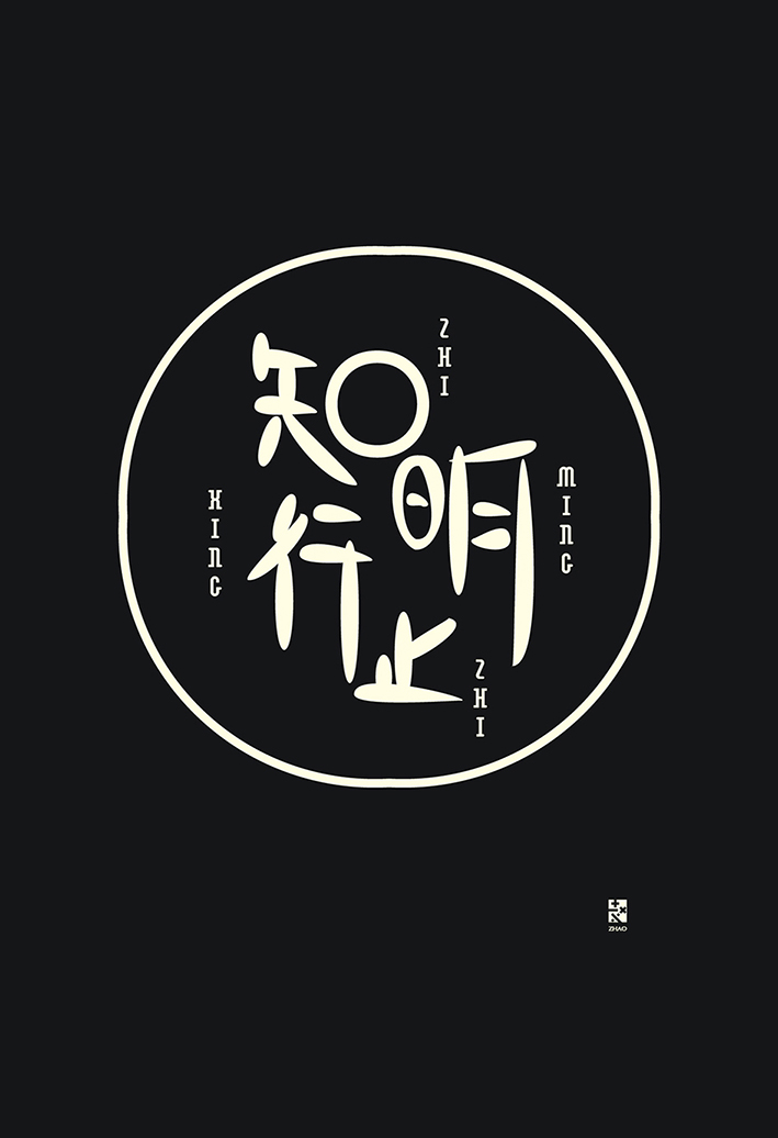 28P Creative Chinese fonts poster design