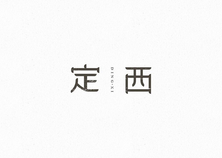chinesefontdesign.com 2016 12 12 20 38 19 74P High quality Chinese fonts logo style design